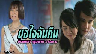 ขอใจฉันคืน : จินตหรา พูนลาภ อาร์ สยาม [Official MV]