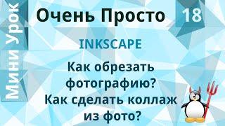 18 Очень Просто/Как обрезать фотографию(картинку)? Как сделать коллаж из фото?