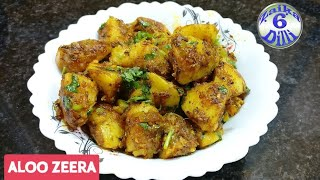 Aloo Zeera - instant recipe | time saving delicious recipe for lunchbox & monsoon