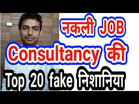 अब Fake Job Consultancy का धंधा ख़तम