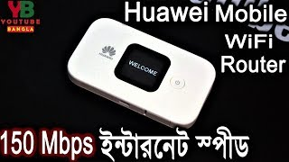 150 Mbps HUAWEI E5577 MOBILE WiFi ROUTER BANGLA REVIEW | YouTube Bangla