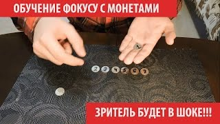 Обучение фокусу с монетами. Невероятный фокус с монетами..