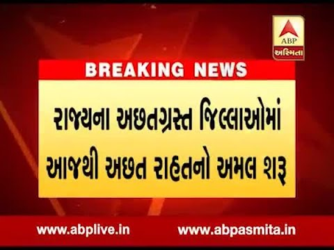 Government start help in scarcity district of Gujarat