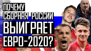 Дзюба Миранчук Головин Черчесов Сборная России на евро 2020