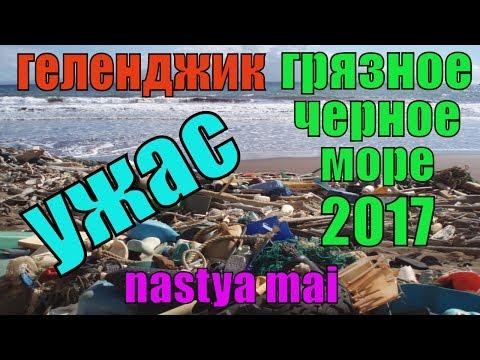 Геленджик море 2017 | Центральный пляж | Грязное черное море