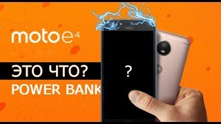 Смартфон-powerbank – обзор Moto E4 Plus