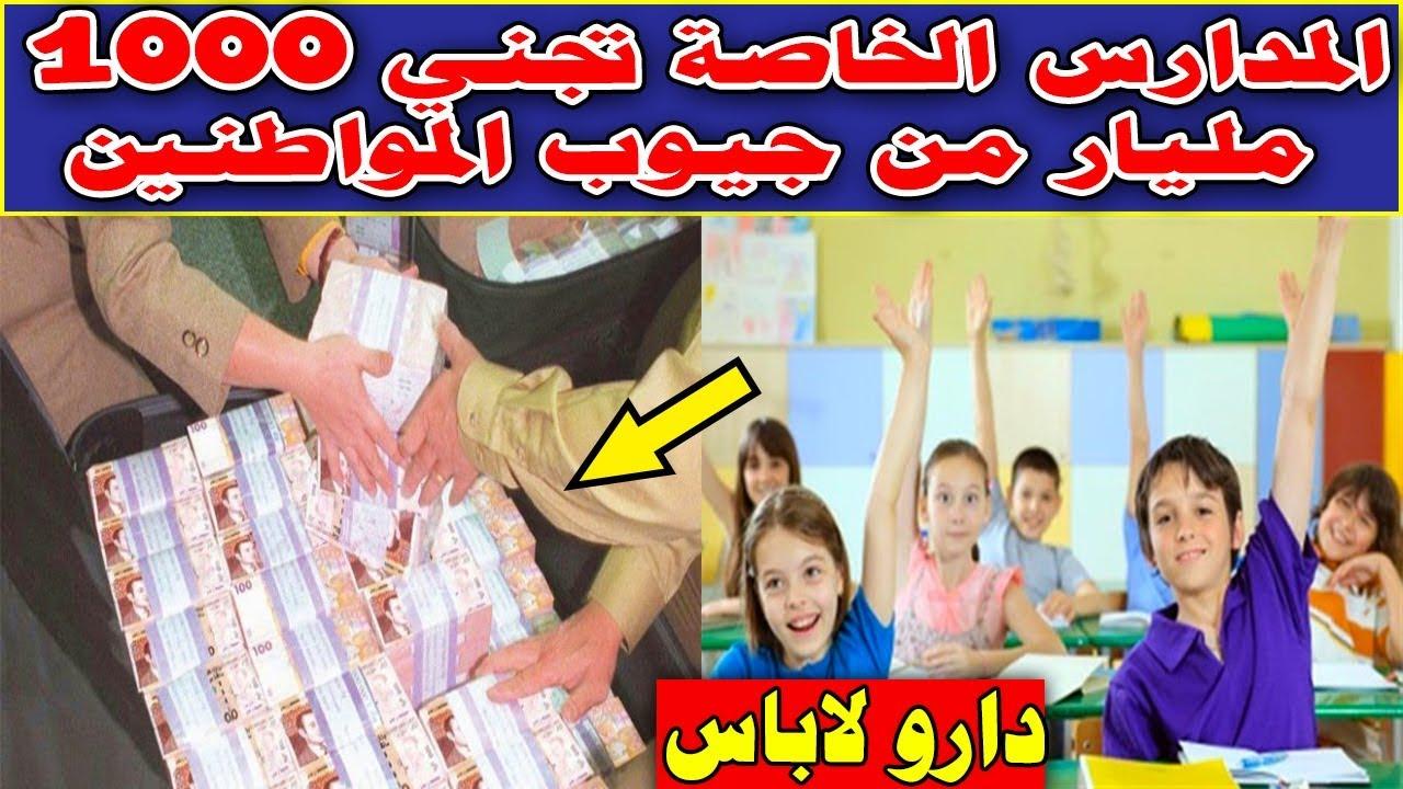 المدارس الخاصة تجني 1000 مليار من جيوب المواطنين