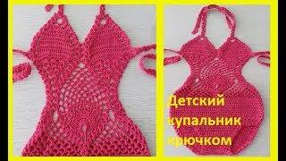 Детский купальник крючком , crochet for baby( бэби № 66)