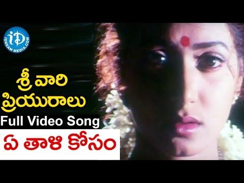 Srivari Priyuralu Movie Songs - Ye Taali Kosam Video Song || Vinod Kumar, Aamani || Raj Koti