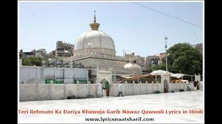 Teri Rehmato Ka Darya Full Qawwali 2020 | Beautiful Qawwali | Mujhe Bheek Mil Rahi Hai Full Qawwali