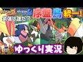 【ポケモンUSUM】序盤鳥統一で対戦してみた!【ゆっくり実況】