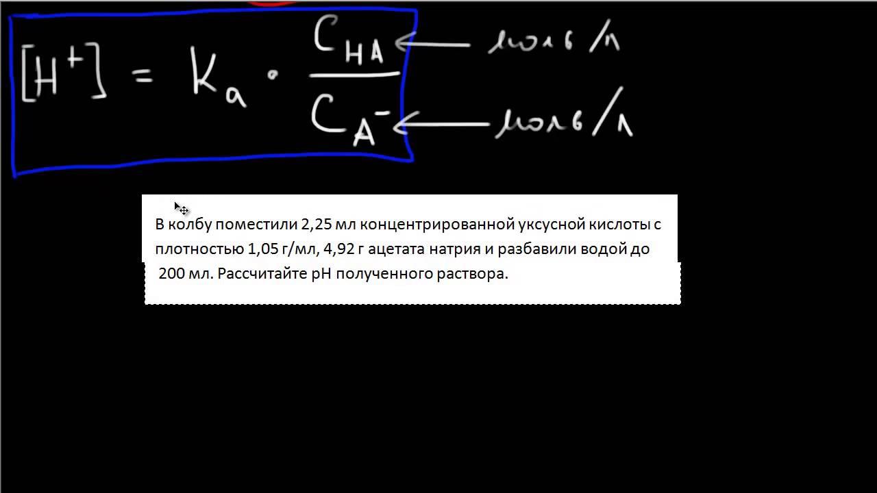 Решение задач по расчету рн раствора как решить задачу андрей