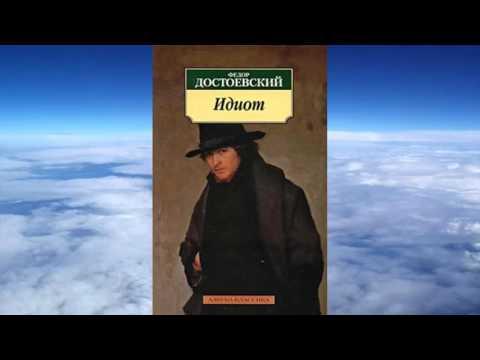 Ф.М. Достоевский - Идиот 4ч.