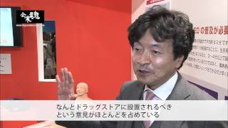 日本チェーンドラッグストア協会  第15回JAPANドラッグストアショー