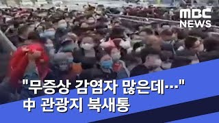 """""""무증상 감염자 많은데…"""" 中 관광지 북새통 (2020.04.07/뉴스투데이/MBC)"""