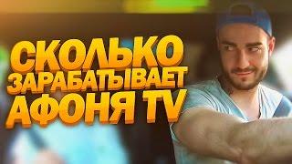СКОЛЬКО ЗАРАБАТЫВАЕТ АФОНЯ TV. РЕАЛЬНЫЕ ЦИФРЫ