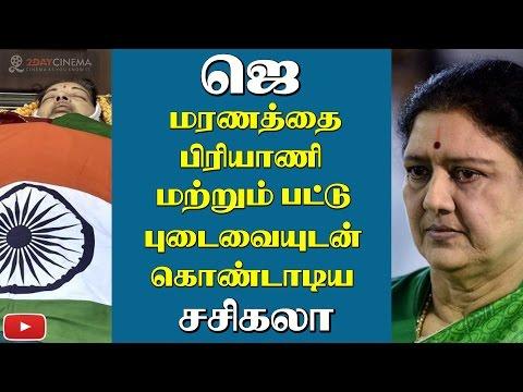 Sasikala celebrated Jaya's death with Biriyani and silk saree - 2DAYCINEMA.COM