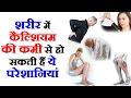 कैल्शियम की कमी के नुकसान Calcium Deficiency Diseases in Hindi by Sachin Goyal