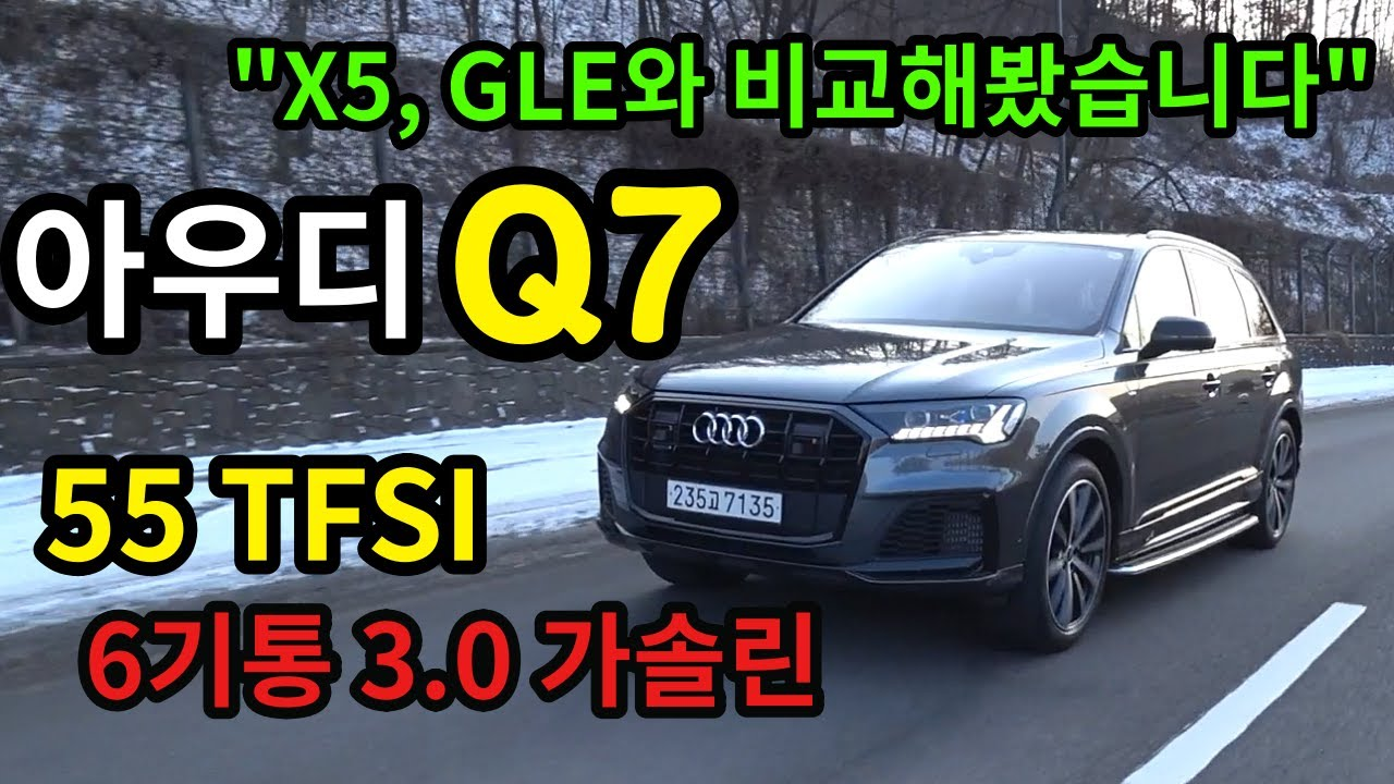 [시승]아우디 Q7 3.0 가솔린 신모델, 'BMW X5. 벤츠 GLE'와 비교해봤습니다. (Q7 55 TFSI 콰트로 프리미엄, 부분변경, 1억1228만원, 리뷰, 시승기)
