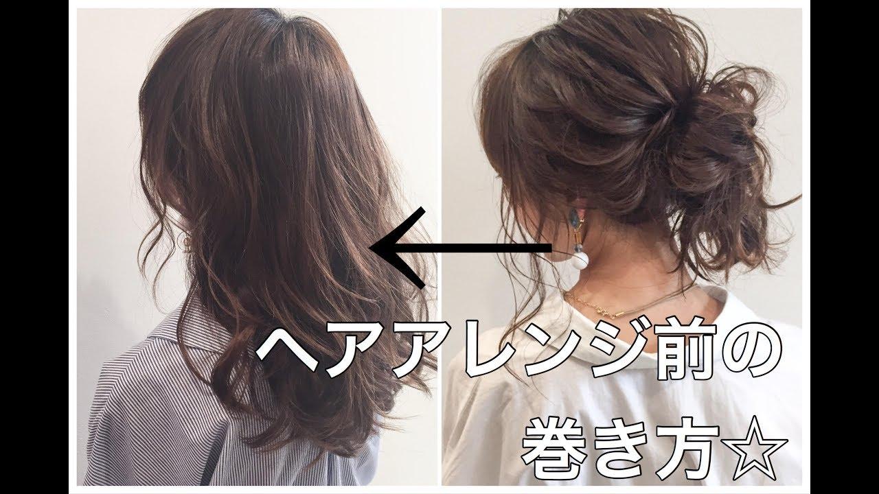 アレンジ 巻き髪