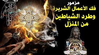 مزمور صلاة لإبطال السحر و الاعمال الشريرة وطرد الشياطين من المنزل