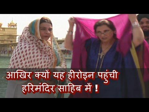 Dimple Kapadia and Amrita Singh Visit and Pray in Golden Temple Amritsar