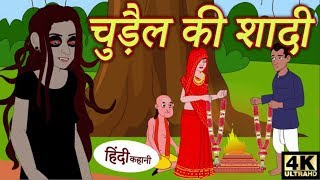 चुड़ैल की शादी | Hindi Stories For Kids | Chudail Ki Kahaniya | Hindi Kahaniya | New Story for Kids