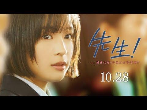 My Teacher - Official Trailer【HD】