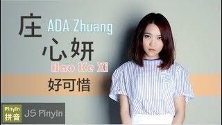 Ada Zhuang 莊心妍 - Hao Ke Xi 好可惜 (Pinyin Lyrics)