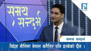 विदेश नीतिमा नेपाल कतैतिर पनि ढल्केको छैन । : डा. रुपक सापकोटा || SAMAYA SANDARVA