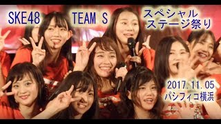 2017.11.05 AKB48大握手会 SKE48 チームS スペシャルステージ祭り 北川...