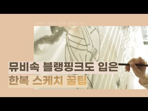 Full making video 한국화가 김현정 pop art Korean painting work process video 한복