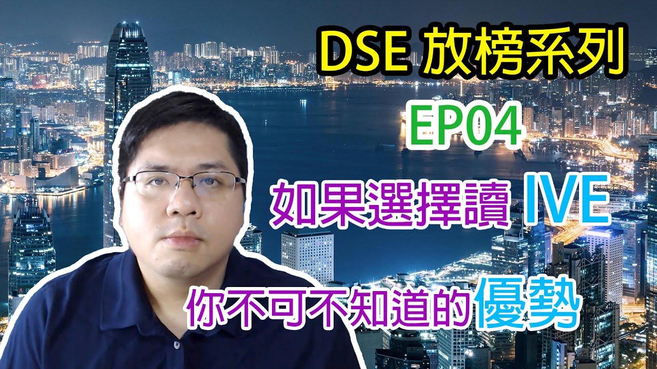【DSE放榜系列】EP04 | 如果您選擇讀 IVE,您不可不知道的優勢