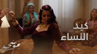 الحلقة 21 | موسى | سحر وحجاب لمنع سمية الخشاب من الزواج من محمد رمضان