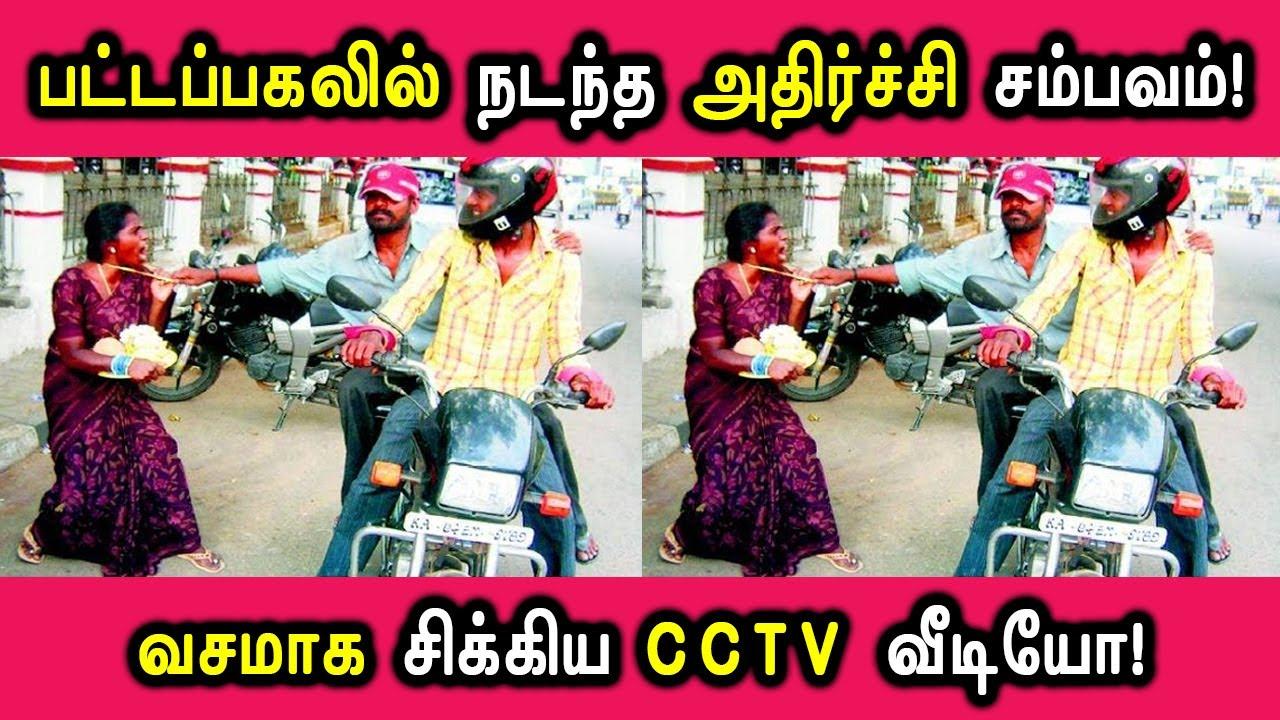 பட்டப்பகலில் நடுரோட்டில் நடந்த அதிர்ச்சி சம்பவம் சிக்கிய CCTV வீடியோ! | Tamil Cinema News
