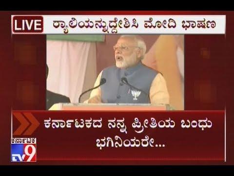 PM Narendra Modi Started Speech in 'Kannada' at BJP Parivartana Rally, Bengaluru