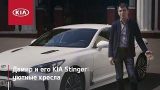 KIA Stinger –«бомбический» автомобиль | #MyKia