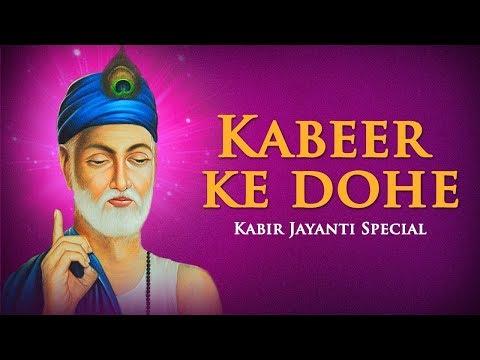 Kabir Ke Dohe   Kabir Amritwani   Sant Kabirdas Jayanti 2018 Special