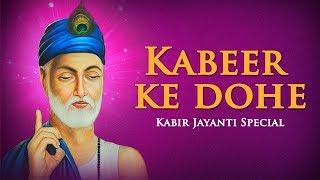 Kabir Ke Dohe | Kabir Amritwani | Sant Kabirdas Jayanti 2018 Special