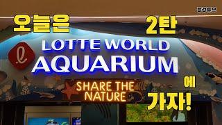 롯데월드 아쿠아리움 2탄 | LOTTE WORLD AQ…