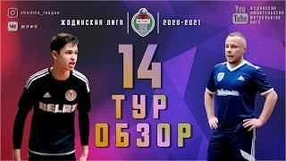 Мини футбол Обзор Матчей 14 тура ЧЕМПИОНАТ Жодинской Любительской Футбольной Лиги