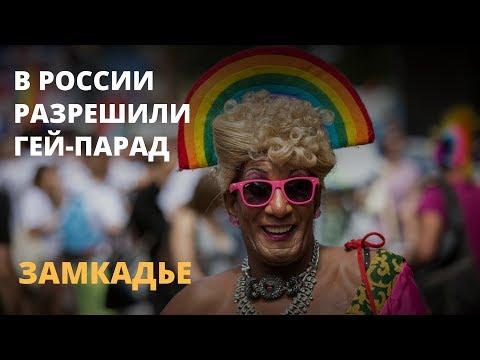 В России разрешили гей-парад. Замкадье