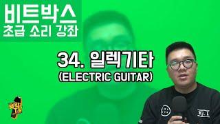 비트박스 기본 소리 강좌 34. 일렉기타 (ELECTR…