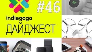 Лучшие проекты IndieGoGo #46