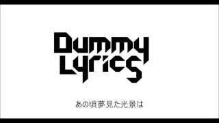 福岡のアマチュアバンド、Dummy Lyricsです。 記念すべき第一曲目です。...