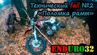 Ломаем раму, хороним мотоцикл | Technical failure Moto. Broken bike frame