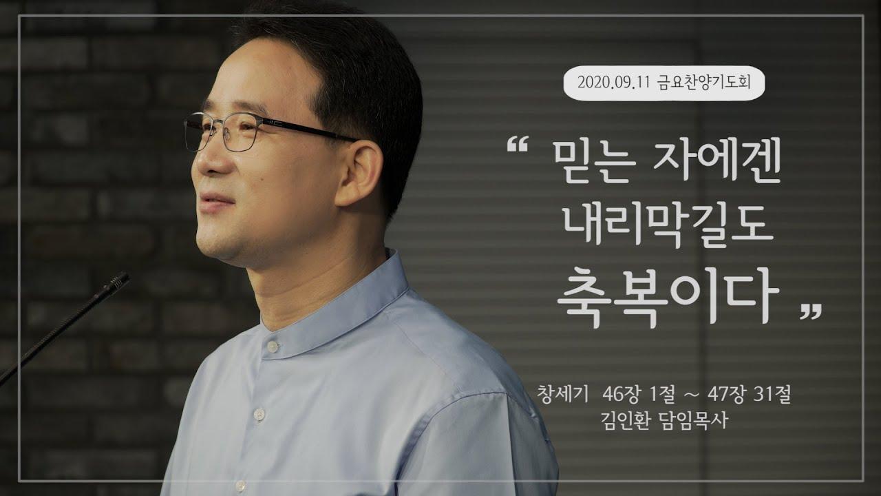[2020. 09.11] The Life 지구촌교회 금요찬양기도회