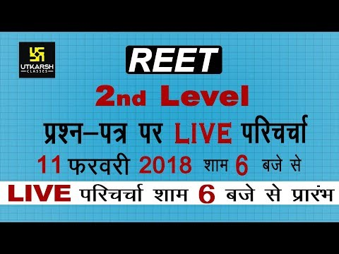 🔴Live REET 2nd Level | 11 FEB 2018 | Detail Solution Of Question Paper (Part-2)