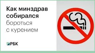 Табак вне закона  как Минздрав планирует бороться с курением до 2022 года