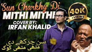 Sun Charkhe Di Mithi Mithi - Cover  by Irfan | Nusrat Fateh Ali Khan